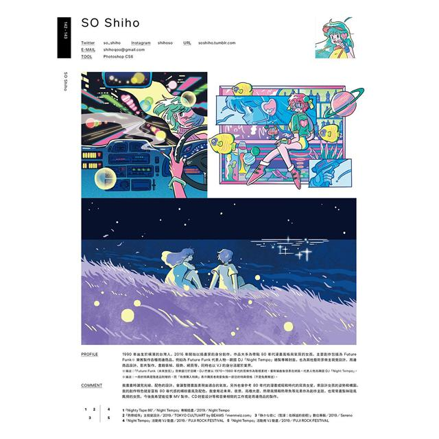 日本當代最強插畫 2020:150 位當代最強畫師豪華作品集 7