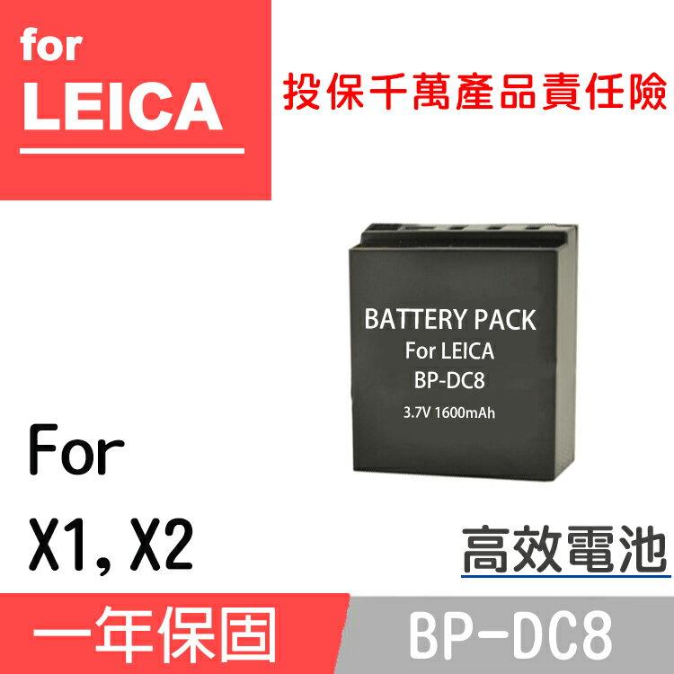 特價款@攝彩@Leica BP-DC8 電池 X1 X2 3.7V 1600mAh 鋰電池 高效電池 一年保固