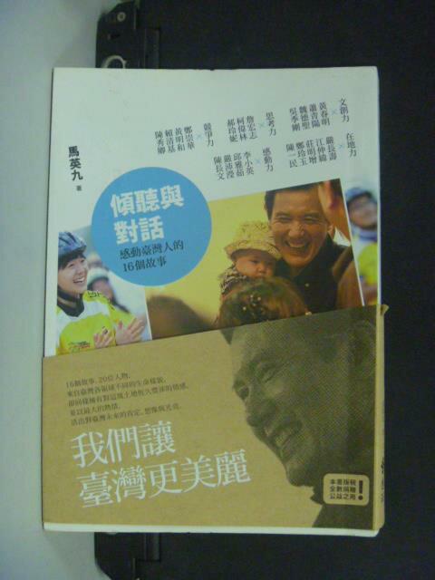 【書寶二手書T1/政治_LQG】傾聽與對話:感動臺灣人的16個故事_馬英九