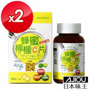 日本味王 蜂蜜檸檬C口含片X2[橘子藥美麗]