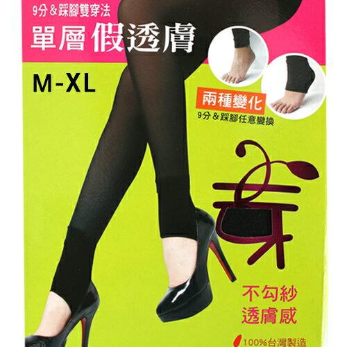 單層假透膚九分踩腳雙穿法台灣製佳賀晴