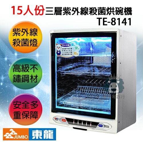 【億禮3C家電館】東龍烘碗機TE-8141.15人份三層烘碗機.台灣製造