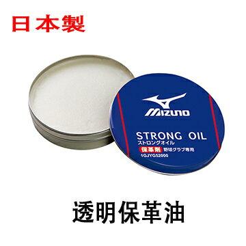 1GJYG52000 (透明) 日本製 透明保革油【美津濃MIZUNO】