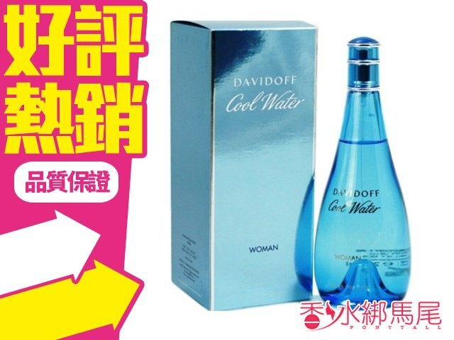 Davidoff Cool Water 大衛杜夫 冷泉 女性淡香水 香水空瓶分裝 5ML◐香水綁馬尾◐