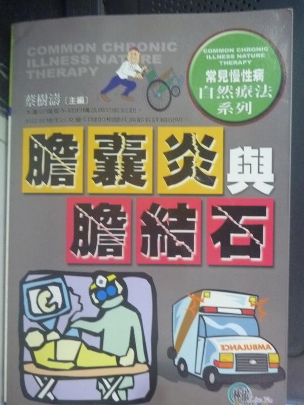 【書寶二手書T4/醫療_LME】膽囊炎與膽結石_蔡樹濤