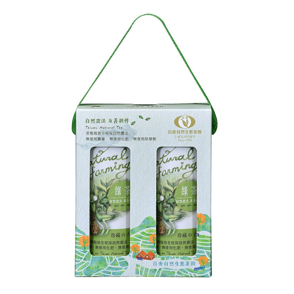 【百香】珍藏綠茶100g 2鐵罐組 百香茶葉 0