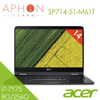 【Aphon生活美學館】ACER Spin 7 SP714-51-M61T(i7-7Y75/14吋FHD/8G/256G SSD/Win 10)- 送Trywin韓國魔術手臂平板車架+office36..