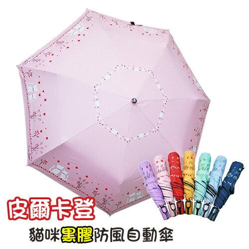 [皮爾卡登]貓咪黑膠防風自動傘-粉紅
