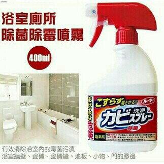 日本 第一石鹼 浴室廁所 牆面地板污垢 除菌除霉噴霧400ML
