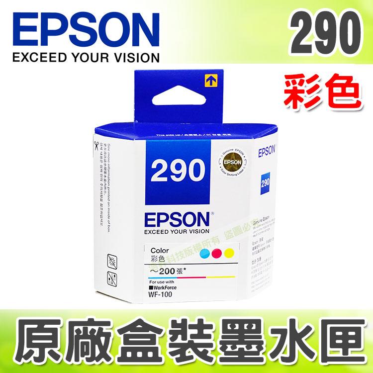【浩昇科技】EPSON 290 / T290050 彩 原廠盒裝墨水匣 適用WF-100