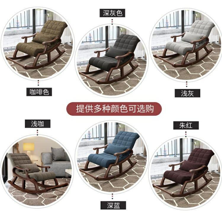 實木搖椅老人躺椅陽臺午睡椅搖搖椅家用成人逍遙椅休閒懶人沙發椅