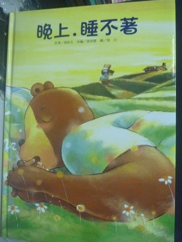 【書寶二手書T1/少年童書_WFX】晚上.睡不著_張秋生_附光碟