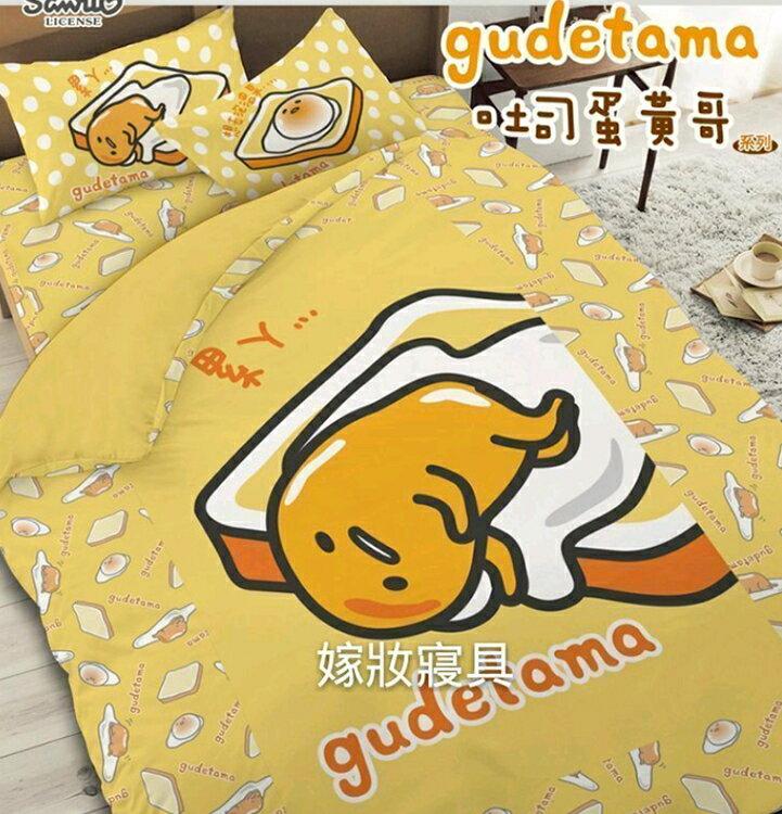 【嫁妝寢具】人氣王-吐司蛋黃哥.雙人5×6.2床包組【床包+枕套*2】台灣製造 .3件式