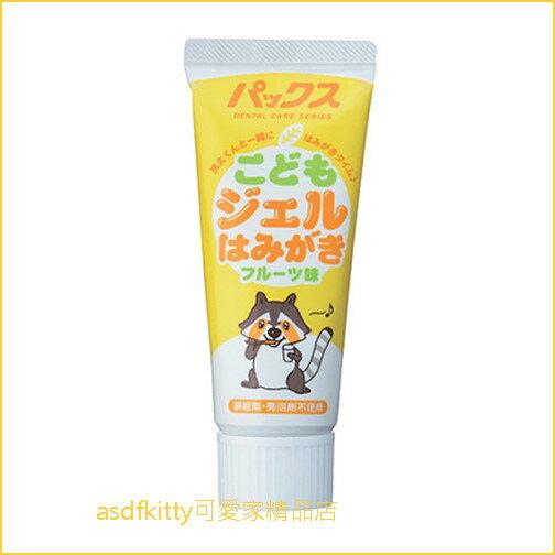 asdfkitty可愛家☆日本太陽油脂小浣熊兒童牙膏-50g-不含氟-凝膠式-水果味-日本製