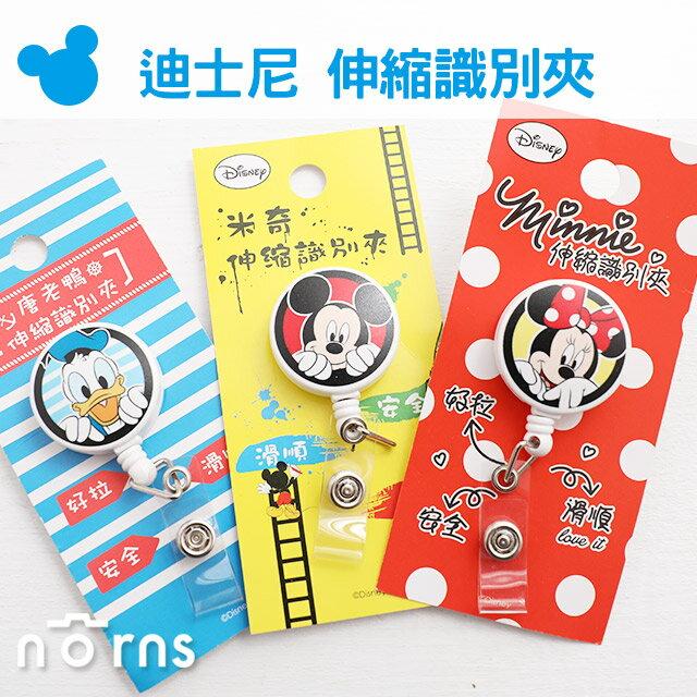 NORNS【迪士尼 伸縮識別夾】米奇米妮 唐老鴨 證件夾 名片夾 鑰匙圈 票夾 卡套 悠遊卡夾