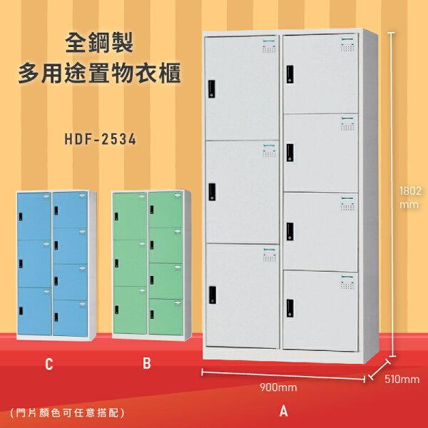 台灣品牌NO.1【大富】HDF-2534全鋼製多用途置物衣櫃置物櫃收納櫃員工櫃衣櫃台灣製造