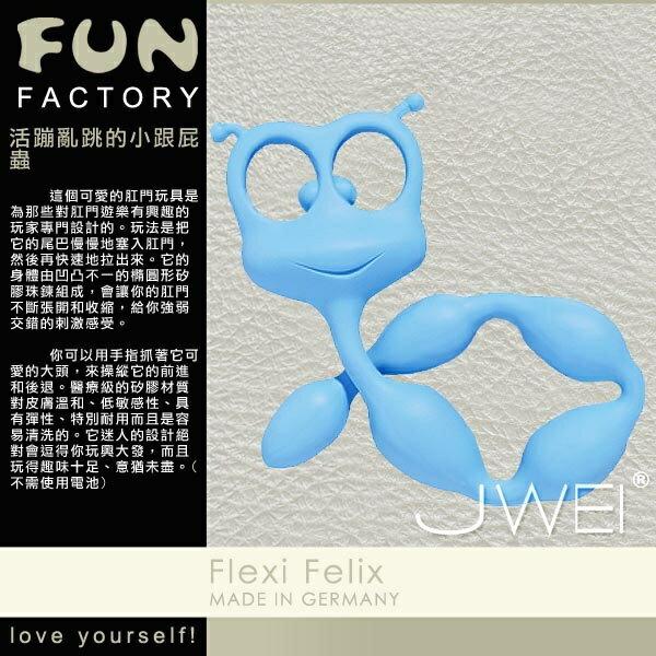 【星鑽情趣精品】德國FUN FACTORY - Flexi Felix 跟屁蟲菲力(GF00038)