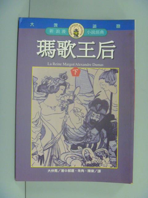 ~書寶 書T9/翻譯小說_GDE~瑪歌王后 下 _大仲馬