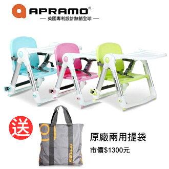 【馬卡龍色】英國Apramo Flippa QTI摺疊式 可攜式 兩用兒童餐椅 【六甲媽咪】