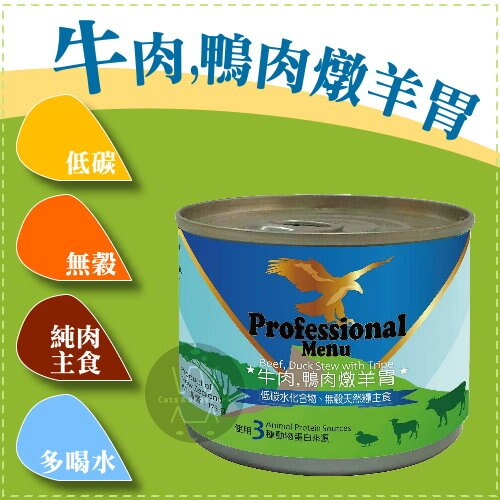 +貓狗樂園+ Professional Menu|專業。無穀主食貓罐。牛肉鴨肉燉羊胃。175g|$76