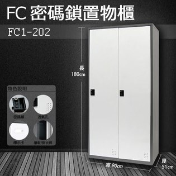 『收納辦公用品』多功能密碼鎖置物櫃FC1-202收納櫃鞋櫃置物櫃櫃子辦公室員工櫃文件櫃衣物櫃