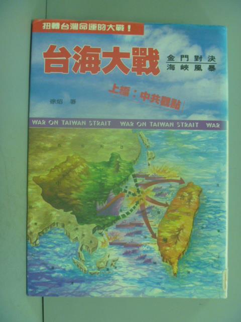 【書寶二手書T9/軍事_LLL】台海大戰上編中共觀點_風雲時代編輯組編