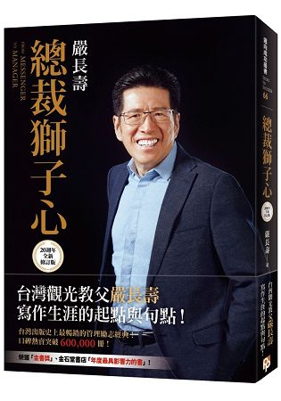 總裁獅子心【20週年全新修訂精裝版】 0