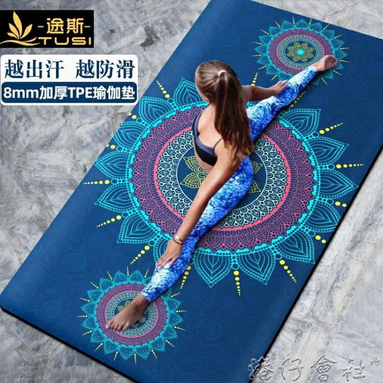 瑜伽墊加厚加寬加長初學健身瑜珈橡膠防滑專業地墊子家用