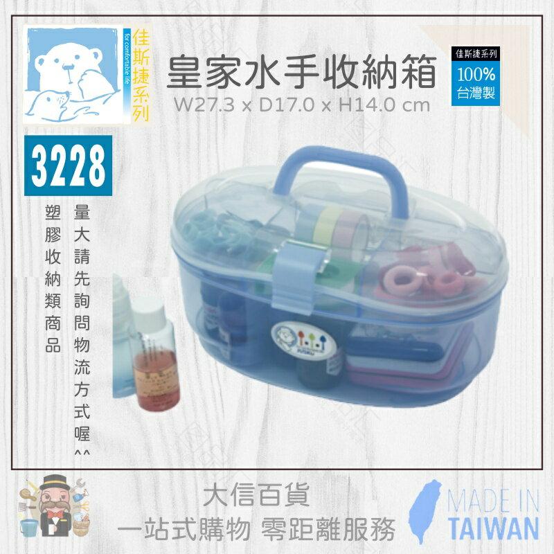 《大信百貨》佳斯捷 3228 皇家水手收納箱 置物盒 工具箱 整理箱 手提收藏箱 台灣製