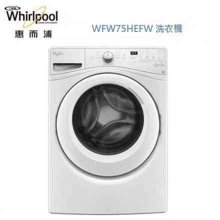 【含基本安裝+舊機回收】美國 惠而浦 Whirlpool 15公斤 滾筒洗衣機 WFW75HEFW 公司貨