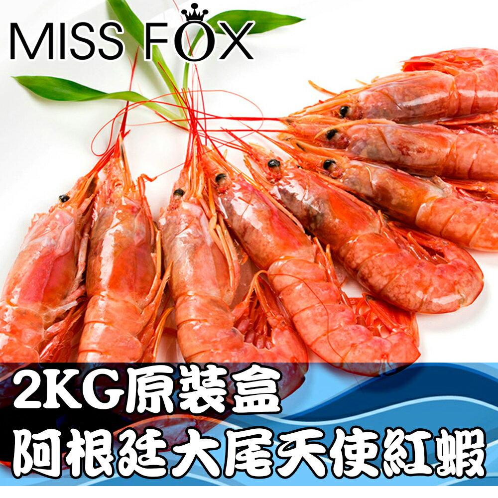 超CP值阿根廷大尾天使紅蝦2KG原裝盒保證L1規格IC0007