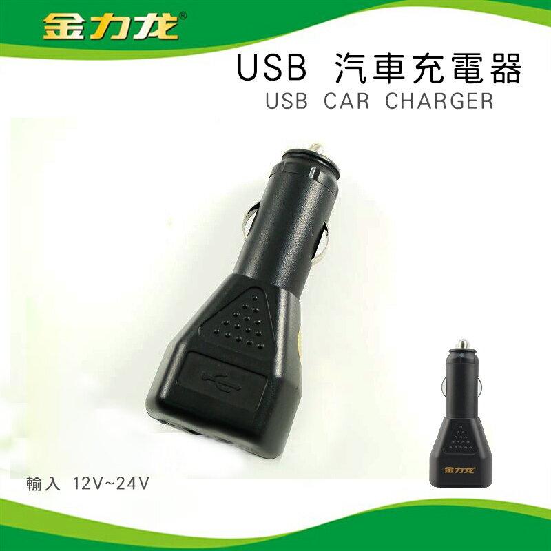 車用USB充電器/萬用車充 車用電壓12/24V/車充頭/電源供應器/充電器/汽車充電器/數位相機/行動電源