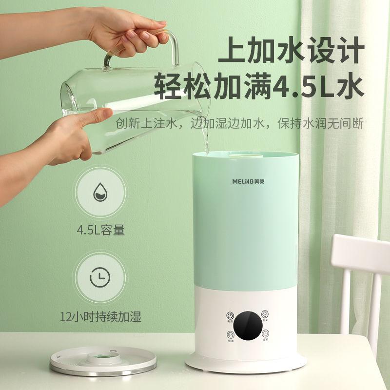 美菱加濕器家用靜音臥室大噴霧量空調房空氣凈化MHF-T102