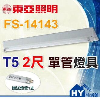 东亚照明 FS-14143 【T5 2尺 单管灯具 附灯管】吸顶山型灯具 日光灯具 14W 另售四尺单管 双管