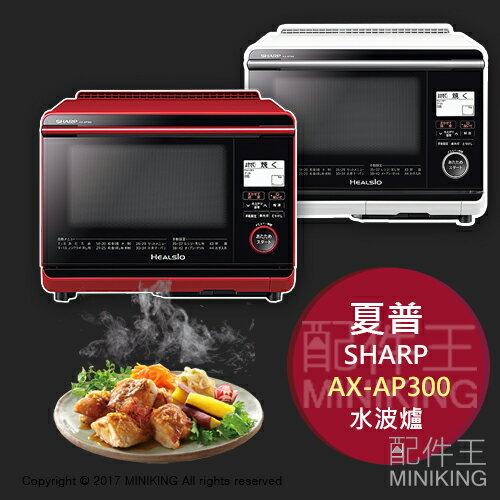 【配件王】日本代購 SHARP 夏普 AX-AP300 水波爐 過熱水蒸氣微波爐 烤箱 26L 紅/白