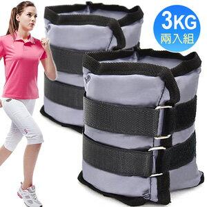 負重3KG綁腿沙包(3公斤綁手沙包.重力沙包沙袋.手腕綁腳沙包鐵沙.輔助舉重量訓練配件.運動用品健身器材.推薦哪裡買ptt)C109-5315