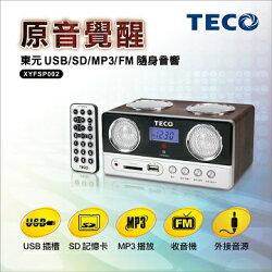 TECO東元 XYFSP002 USB/SD/MP3/FM隨身音響