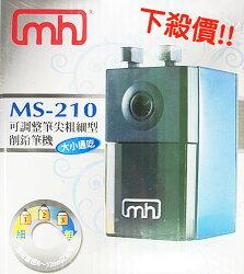 CARL MS-210大小通吃型削鉛筆機