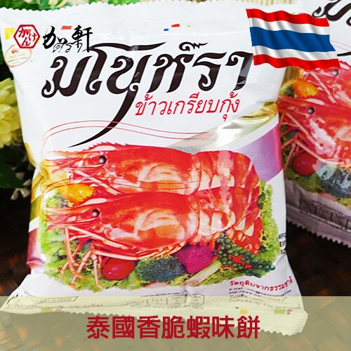 《加軒》泰國香脆蝦味餅