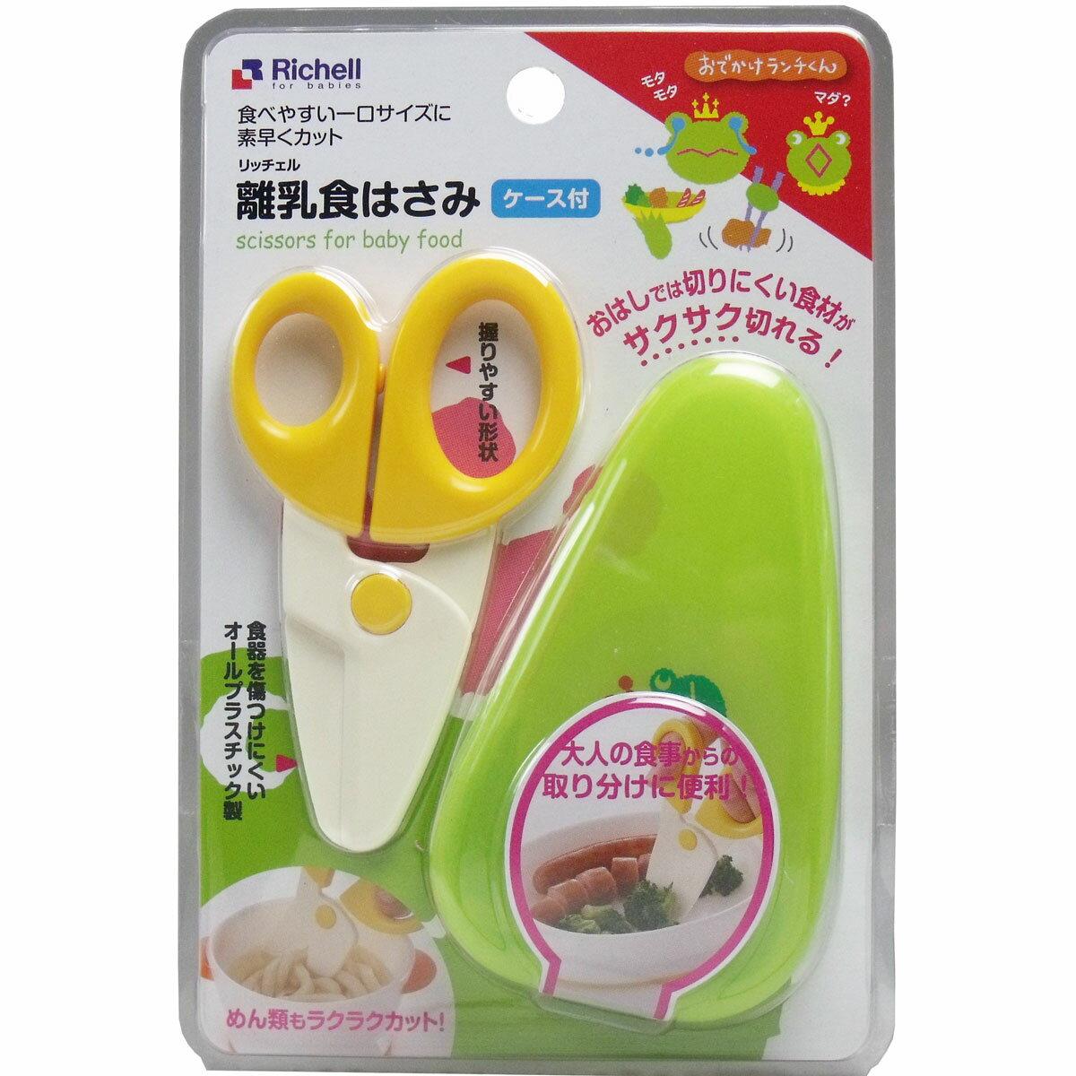 日本利其爾Richell 離乳食物剪刀【附盒裝】可剪肉/剪菜/ 食物剪刀