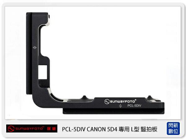 閃新科技:SunwayfotoPCL-5DIVCanon5DMarkIV專用機身豎拍板(PCL5D4,彩宣公司貨)