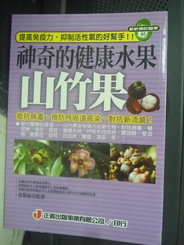 【書寶二手書T5/養生_IGU】神奇的健康水果山竹果_張慧敏