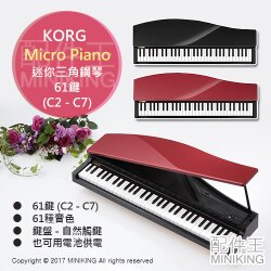 【配件王】日本代購 KORG microPIANO 三角鋼琴 迷你電鋼琴 自然觸鍵 61鍵 C2-C7