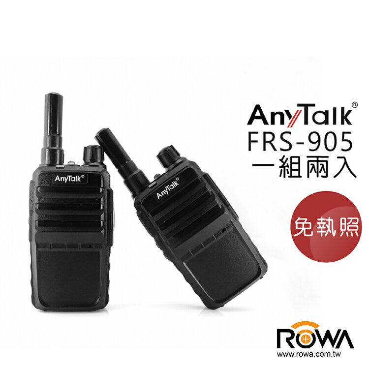 攝彩@AnyTalk FRS-905免執照無線對講機(2入/1組) 附座式充電器 功率1W 車隊露營工地登山 輕巧攜帶