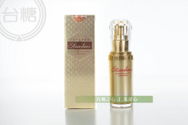 台糖詩丹雅蘭 肌因修護精華露(25g/瓶)x1