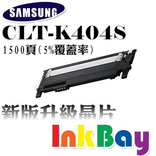 SAMSUNG CLT-K404S 相容碳粉匣(黑色)【適用】SL-C430W / SL-C480W /另有K404S/C404S/M404S/Y404S