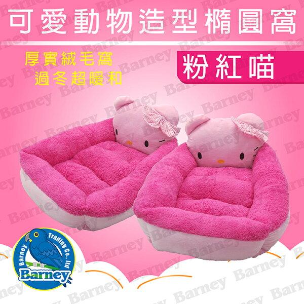 巴尼寵物精品館:可愛寵物造型絨毛窩~可愛過暖冬~粉紅貓~特價299~[巴尼寵物精品]