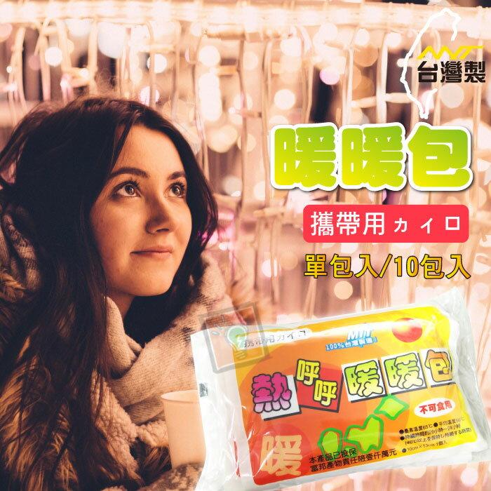 ORG《SD1221a》台灣製~加購價 暖暖包 月經貼 暖身貼 發熱貼 暖足貼 隨身攜帶 保暖用品 暖暖貼 1人限5包