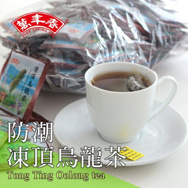 《萬年春》防潮凍頂烏龍茶茶包2g*100入 / 袋 - 限時優惠好康折扣