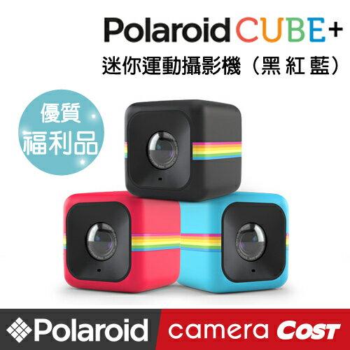 【優質福利品】Polaroid 寶麗萊 CUBE+ 迷你運動攝影機 wifi 行車紀錄器 防水 贈原廠座架配件